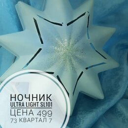 Ночники и декоративные светильники - Ночник звезда Ultra Light sl101, 0