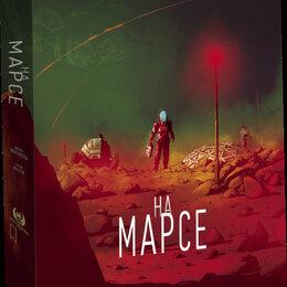 Настольные игры - Настольная игра На Марсе, 0