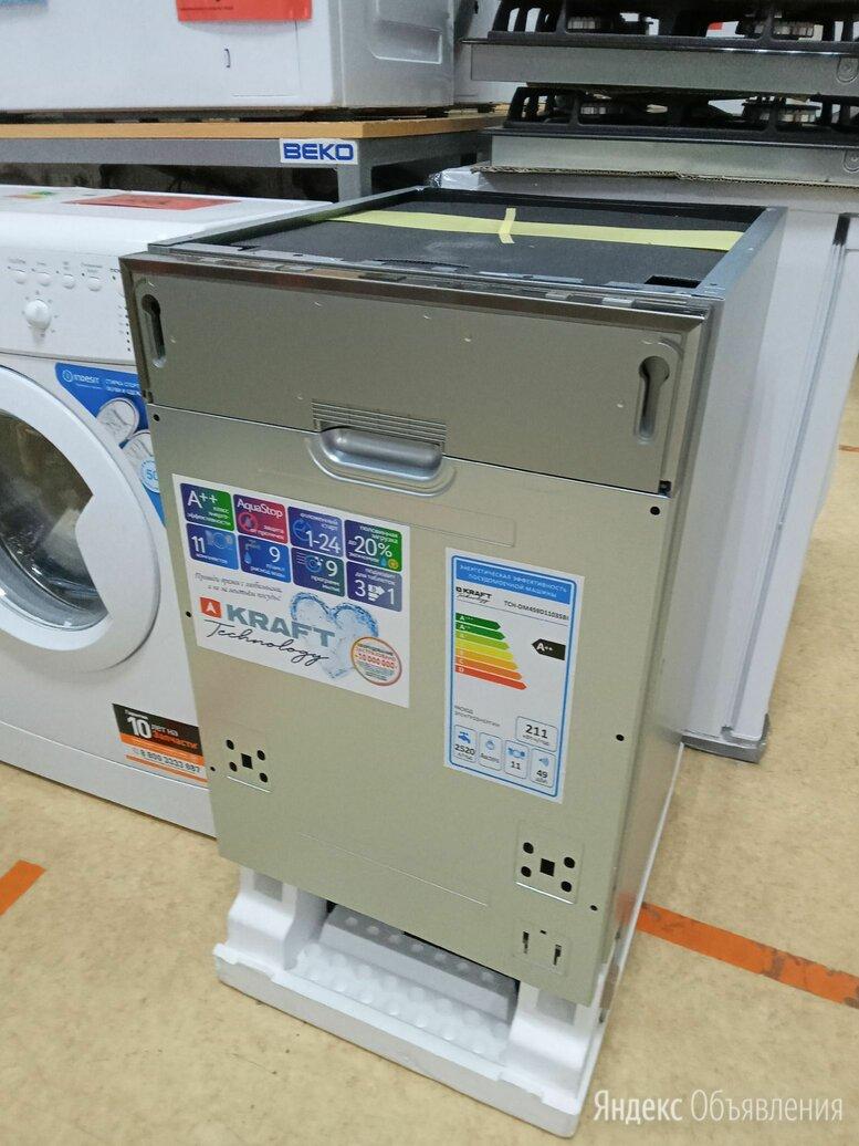 Посудомоечная машинка Kraft tch-bm459 новая по цене 23500₽ - Посудомоечные машины, фото 0
