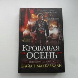 Художественная литература - Пороховой маг. Книга 3-я. Кровавая осень. Макклеллан Брайан. , 0