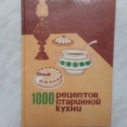 Дом, семья, досуг - Книга кулинарные , 0