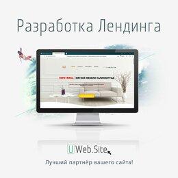 Сфера услуг - Разработка Лэндинг - Пейджа (одностраничный сайт), 0