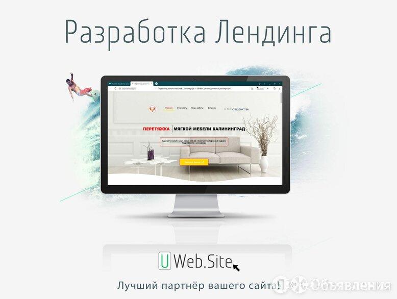 Разработка Лэндинг - Пейджа (одностраничный сайт) по цене 15000₽ - Сфера услуг, фото 0