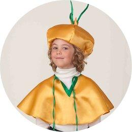 Карнавальные и театральные костюмы - Карнавальный костюм «Лук», накидка, головной убор, р. 30, рост 116 см, 0