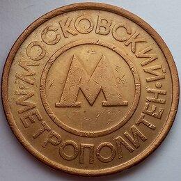 Жетоны, медали и значки - Жетон метро г. Москвы, 0