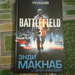 Художественная литература - Макнаб Энди: Battlefield 3. Русский, 0