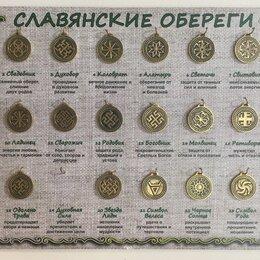 Кулоны и подвески - Обереги славянские Бронзовый век в асс., 0