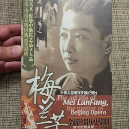 Музыкальные CD и аудиокассеты - THE ART LIFE OF MEI LANFANG,THE MASTER OF BEIJING OPERA (3DVD,ЗАПЕЧАТАН!!!), 0