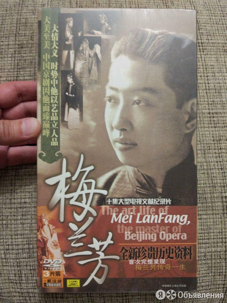 THE ART LIFE OF MEI LANFANG,THE MASTER OF BEIJING OPERA (3DVD,ЗАПЕЧАТАН!!!) по цене 1000₽ - Музыкальные CD и аудиокассеты, фото 0