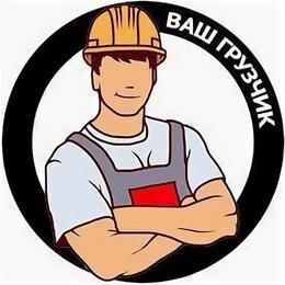 Курьеры и грузоперевозки - Услуги грузчиков в Ижевске, 0