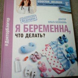 """Медицина - книга""""Я беременна, что делать?"""" Ольга Белоконь , 0"""
