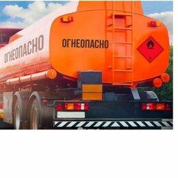 Сертификаты, курсы, мастер-классы - Обучение по перевозке опасных грузов ДОПОГ, 0