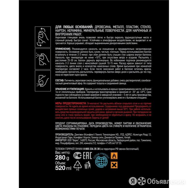 Акриловая краска RAYDAY PU-0431 по цене 200₽ - Краски, фото 0