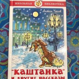 Детская литература - Книга «Каштанка», 0