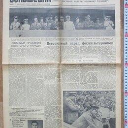 Журналы и газеты - газета Московский большевик, от 22 июля 1947 года, 0