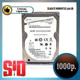 Жёсткие диски и SSD - Seagate Momentus 500 GB ST9500325AS, 0