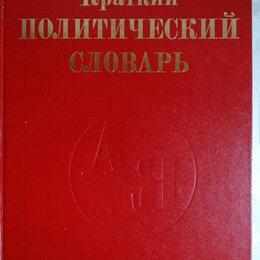 Словари, справочники, энциклопедии - Краткий политический словарь, 0