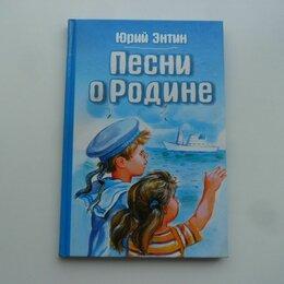 Детская литература - Песни о Родине. Энтин Юрий. , 0