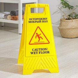 Предупредительные наклейки и таблички - Знак 'Скользкий пол', 61x30, пластик, цвет жёлтый, 0