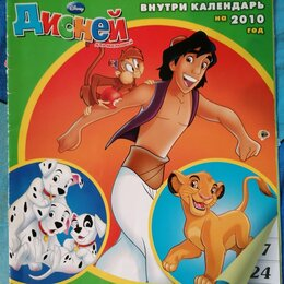 Детская литература - Аукцион. Журнал дисней для малышей спецвыпуск календарь 2010, 0