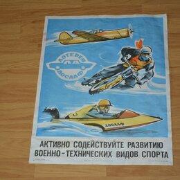 Постеры и календари - Агитационный плакат досааф ссср, 0