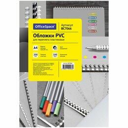 Расходные материалы для брошюровщиков - Обложка  прозр. А4, 0,20 мкм, бесцветная, OfficeSpace, упак.100шт (10), 0
