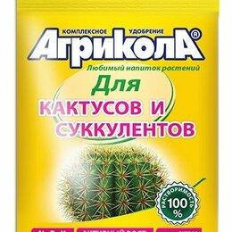 Субстраты, грунты, мульча - Агрикола-15 (д/кактусов/суккулентов) 20г., 0