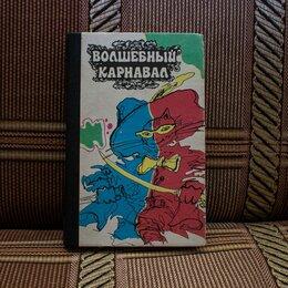 Детская литература - Книга Волшебный карнавал (Сказки), 0