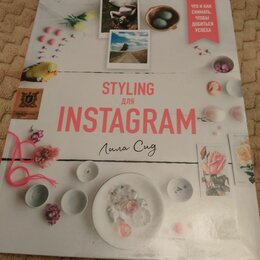 """Бизнес и экономика - Печатная книга """"Styling для Instagram"""", 0"""