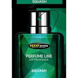Тонизирование - Ароматизатор подвесной сухой VEXAYaroma Perfume Line SQUASH Сквош, 0