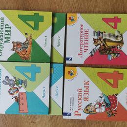 Учебные пособия - Комплект учебников 4 класс, 0