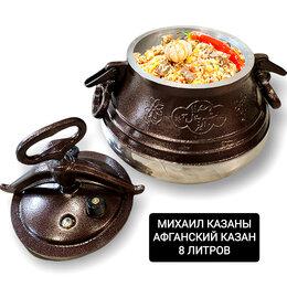 Казаны, тажины - Афганский казан 8 литров, 0