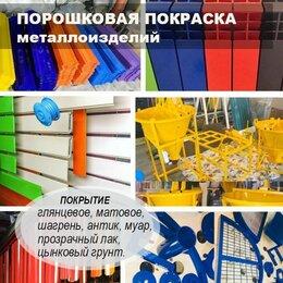 Архитектура, строительство и ремонт - Порошковое окрашивание (МУАР), 0