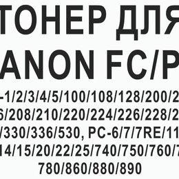 Чернила, тонеры, фотобарабаны - Toner canon FC/PC, 0