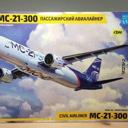 Сборные модели - МС-21-300 1/144 Zvezda 7033, 0