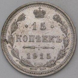 Монеты - Россия 15 копеек 1915 ВС Y21a.3 XF арт. 30390, 0
