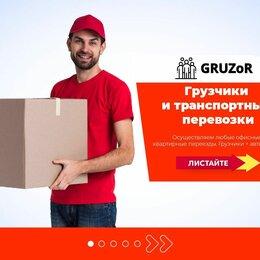 Курьеры и грузоперевозки - Услуги грузчиков - разнорабочих, 0