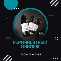 Спорт, красота и здоровье - Перманентный макияж (Татуаж), 0