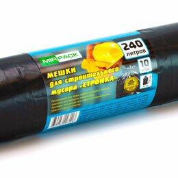 Мешки для мусора - Мешки для строительного мусора MIRPACK 240 литров 10 штук,  75 мкм, 0