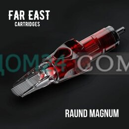 Шторы - Картриджи FAR EAST Round Magnum 0,30 11RМ (тени, покрас) 1 ШТУКА, 0