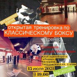 Аксессуары и принадлежности - Открытая тренировка по боксу, 15.07, вход свободный , 0