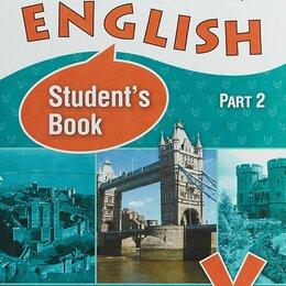 Учебные пособия - English student's book англ. язык 5 класс 2 часть Верещагина Афанасьева, 0