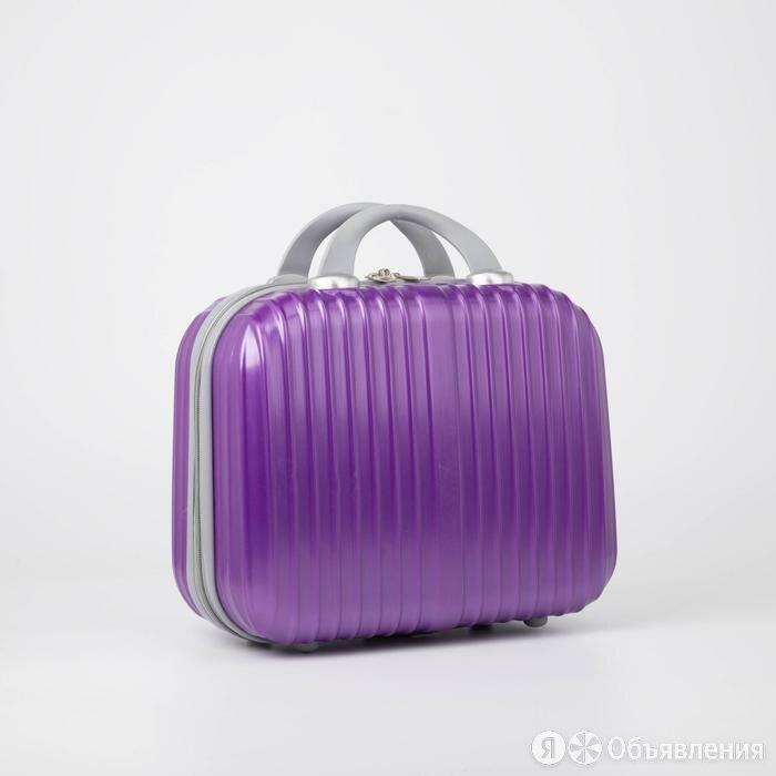 Бьютикейс, отдел на молнии, крепление для чемодана, цвет фиолетовый по цене 2538₽ - Дорожные и спортивные сумки, фото 0