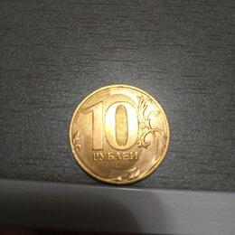 Монеты - Десять рублей, 0
