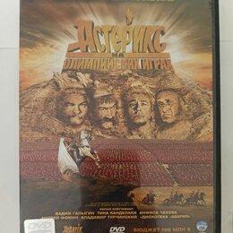Видеофильмы -  DVD диск с фильмом Астерикс и Обеликс на Олимпийских играх, 0