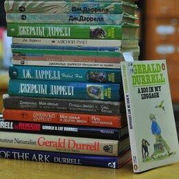 Библиотекари - Сотрудник в библиотеку Московского зоопарка, 0