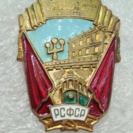 Жетоны, медали и значки - знак Отличник Соц. Соревнования Коммунального хозяйства РСФСР, 0