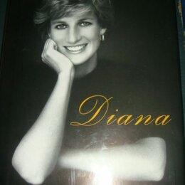 Литература на иностранных языках - Книга о Принцессе Диане Diana by Sarah Bradford, 0