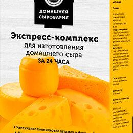 Прочая техника - Домашняя сыроварня экспресс комплекс для изготовления сыра за 99 руб, 0