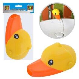 Краны для воды - Насадка-удлинитель на кран - Утёнок, длина 10 см, Упрощает доступ к воде из-п..., 0